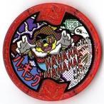 『ポスト投函便指定可』 妖怪ウォッチ 妖怪メダルUSA Case 02 【ハッキング】 ノーマルメダル 単品