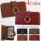 iPhone6ケース アイフォンケース6s クロコ ワニ型押し 手帳型 iPhone6sケース 大人