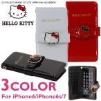 ショッピングキティ キティ  iPhone7 手帳 横 型 ケース HELLO KITTY ハローキティ iPhone6 6s 7