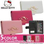 ショッピングキティ iphoneケース iPhone6 iPhone7 iPhone6s ゴールド金具 手帳型 大人 ハローキティ