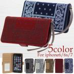 ショッピングバンダナ iphoneケース iPhone6 iPhone7 iPhone6s バンダナ風 ペイズリー柄 手帳型  ミラー