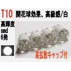 LED T10ウェッジ 高輝度SMD 6発 高拡散キャップ付 ホワイト 4個セット