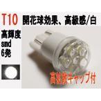 メーター球 LED T10 高輝度SMD 6発 高拡散キャップ付 ホワイト 10個セット