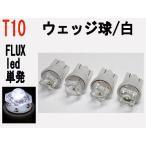 メーター球 LED T10 高拡散FLUX LED 単発 ホワイト 4個セット