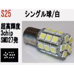 LED 12V/24V汎用 S25 シングル球 高輝度 3チップSMD 27発 ホワイト1個