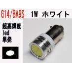 LED G14 BA9S型 高輝度 1W ホワイト 1個