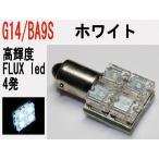 ルーム球 LED G14 BA9S型 超高輝度 FLUX LED 4発 ホワイト 1個