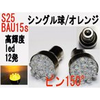 ウインカーランプ LED S25 シングル球 新型高輝度LED 12発  ピン150度 オレンジ 2個セット