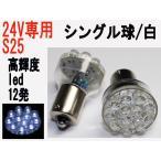 LED 24V専用 S25 シングル球 新型高輝度LED 12発  ホワイト 2個セット