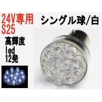 LED 24V専用 S25 シングル球 新型高輝度LED 12発  ホワイト 1個