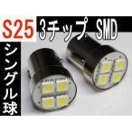 24V専用 LED S25 シングル球 超高輝度3チップ SMD 4発  ホワイト 2個セット