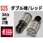 テール ストップランプ LED S25ダブル球 高輝度 3チップSMD 27発 レッド2個セット