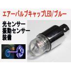 LED エアーバルブキャップ 振動で光る ブルー 1個