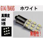 ルーム球 LED G14 BA9S型 無極性 高輝度 SMD 9発 ホワイト 1個