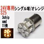 LED 24V専用 S25 シングル球 高輝度 3チップSMD 11発 オレンジ10個セット