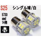 LED 24V専用 S25 シングル球 高輝度 3チップSMD 11発 ホワイト2個セット
