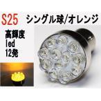 LED S25 シングル球 新型高輝度LED 12発  オレンジ 1個