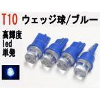 メーター球 LED T10 ウェッジ すり鉢型 高輝度LED 単発 ブルー 4個セット