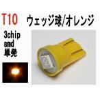ウインカーランプ LED T10 高輝度3チップ SMD 単発 オレンジ 1個