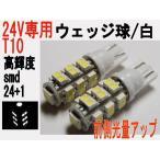 LED 24V専用 T10 ウェッジ 高輝度SMD 25発  ホワイト 2個セット