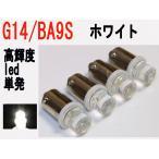 LED G14 BA9S型 すり鉢型 高輝度LED 単発 ホワイト 4個セット