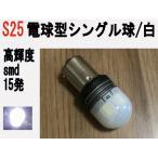 LED 24V専用 S25 電球型シングル球 高輝度 SMD 15発 ホワイト1個