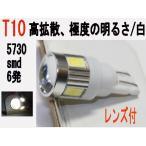 24V専用 LED T10 ウェッジ 5730 SMD 6発 ホワイト 1個