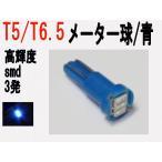LED T6.5 メーター球 インジケーター球 高輝度 SMD 3発 ブルー 1個