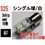 バックランプ LED S25 高輝度 3チップSMD キャンセラー内蔵 16発 ホワイト1個
