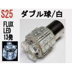 テール ストップランプ LED S25 高拡散 FLUX LED 13発  ホワイト 1個