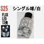 LED S25 シングル球 超高輝度高拡散 FLUX LED 13発  ホワイト 1個
