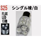ウインカーランプ LED S25 超高拡散 FLUX LED 13発  ホワイト 1個