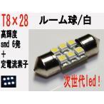 ルーム球 T8×28 LED 無極性 高輝度 SMD 6発 定電流 ホワイト 1個