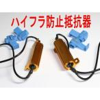 LED ウィンカー 点灯異常 ハイフラ防止抵抗器 50W 8Ω 2個セット