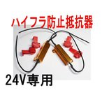 LED 24V 専用 ウィンカー 点灯異常 ハイフラ防止抵抗器 50W 27Ω 2個セット