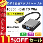 HDMI to VGA 変換器アダプタ D-Sub 15ピン 変換器 変換コネクタ 1080P 電源不要