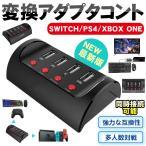 ps4 switch変換アダプタコントローラー 変換アダプター 対応 Nintendo Switch PS4 X1 キーボード マウス接続アダプタ マクロセッティング機能搭載