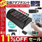 Switch コントローラー 変換アダプター Nintendo Switch PS 4X1マウス キーボード 変換コンバー ゲームコンバーター 操作簡単 強力な互換性