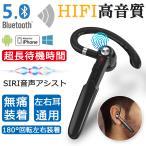 イヤホン Bluetooth5.0 ワイヤレス ステレオ ノイズキャンセル マイク付き ハンズフリーイヤホン 音声アシスタント 運転 ビジネス オフィス向け