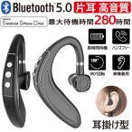 イヤホン Bluetooth5.0 ワイヤレス 高音質 180°転回 ハンズフリー通話 安全運転 ビジネス用 スポーツ用 学習 娯楽 無線 軽量便利