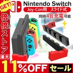 Nintendo Switch スイッチ 4台同時充電 ジョイコン 充電ドック 充電スタンド Joy-Con 任天堂 ニンテンドー 動物の森