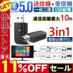 bluetooth送信機 受信機 オーディオ三合一 USB bluetooth5.0 レシーバー アダプタ テレビ 車載 スピーカー 携帯電話 パソコン
