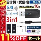 Bluetooth アダプタ ドングル 送信機 受信器 オーディオ三合一 レシーバー テレビ ブルートゥース5.0 携帯電話 パソコン