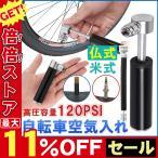 自転車 空気入れ ミニポンプ 携帯ポンプ 120psi ハンドポンプ ポータブルポンプ バスケットボール?フットボール 軽量 小型 バイク
