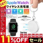 ワイヤレス充電器 アップルウォッチ キーリング 2020最新モデル Apple Watch 5 4 3 2 1 対応 キーリング 緊急用
