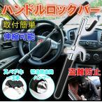 ハンドルロック 車 盗難防止 スペアキー3本 取付簡単 ステアリング セキュリティ 防犯 対策 リレーアタック 安全 リレーアタック対策