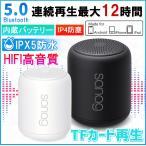スピーカー Bluetooth 5.0 イヤレススピーカー おしゃれ IPX5 防水 防塵 コンパクト 高音質 大音量 iphone/android/pcなど対応 ステレ