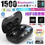 ワイヤレスイヤホン Bluetooth5.1 ブルートゥース イヤホン 片耳 両耳 防水 LEDディスプレイ 高音質 iPhone android 対応 軽量