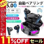 ワイヤレス イヤホン Bluetooth5.0 低遅延 ゲーミングイヤホン 両耳 左右分離 防水 スポーツ 完全ワイヤレス ブルートゥースイヤホン 自動ペアリング