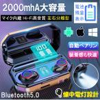 ワイヤレスイヤホン Bluetooth5.0 tws イヤホン 高音質 自動ペアリング 懐中電灯付き 両耳 ステレオ 音声アシスタント付き